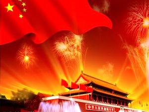 最亲爱的祖国 祝您生日快乐!