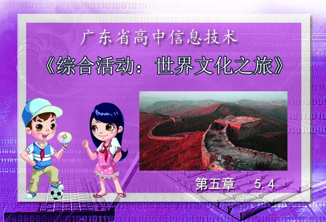 广东省高中信息技术第五章5.4《综合活动:世界文化遗产之旅》