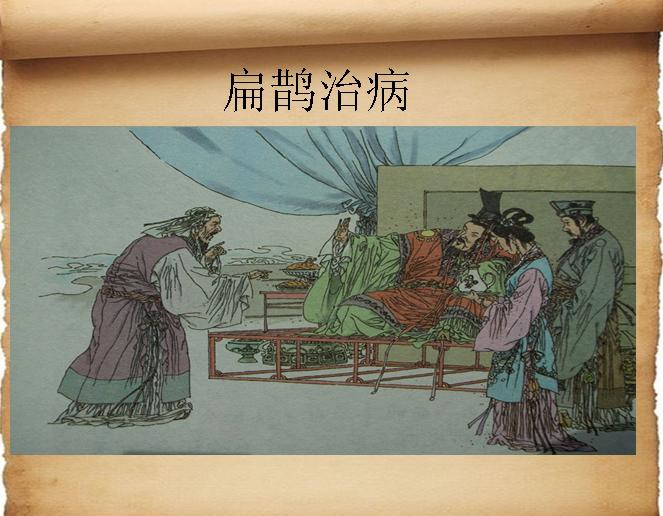 人教版小学语文四年级下册寓言两则第二课时 扁鹊治病