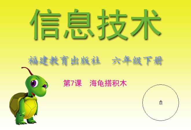 福建省小学信息技术六年级下册第七课《海龟搭积木》