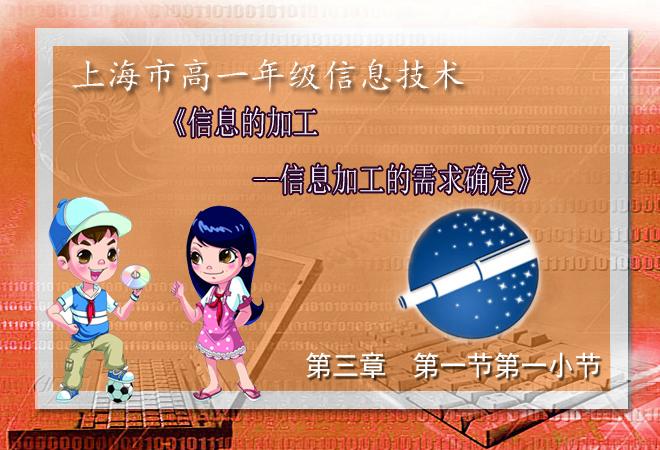 上海市高一年级信息技术第三章第一节第一小节《 信息加工的需求确定》