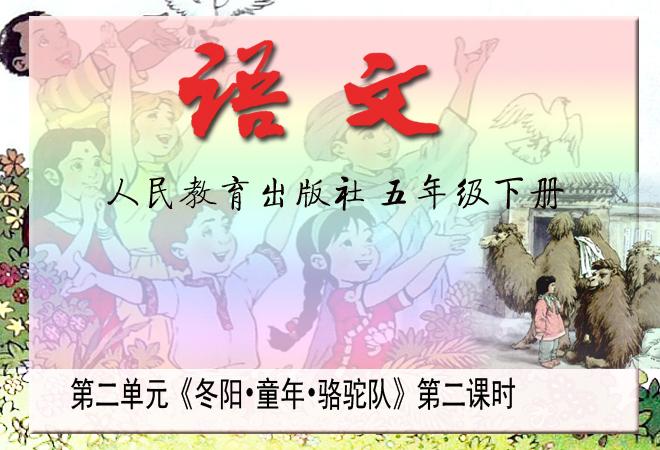 《冬阳•童年•骆驼队》 第二课时 电子导学单(人教版小学五年级下册)